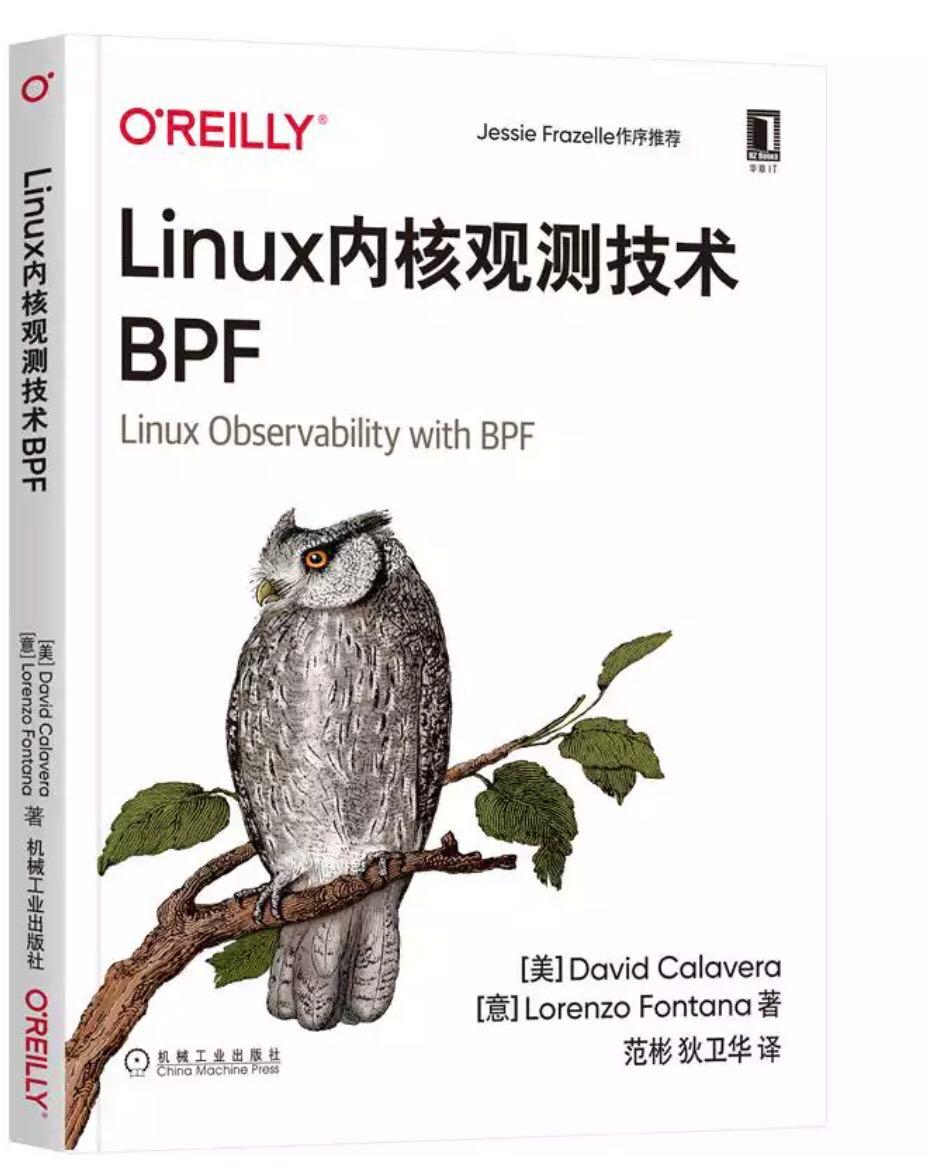 Linux内核观测技术BPF